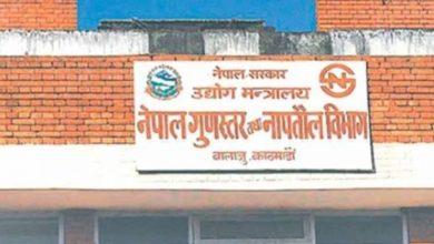 Photo of विदेशी वस्तुलाई नेपाल गुणस्तर चिन्ह प्रदान