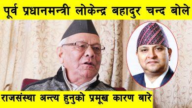 Photo of राजसंस्था फर्किने सम्भावना कति ? किन गैरजिम्मेवार भए दल ? : Lokendra Bdr. Chand