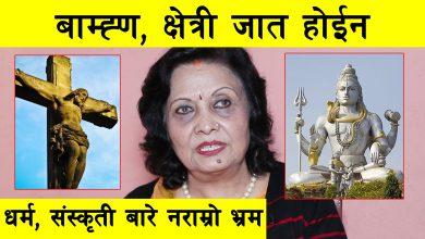 Photo of विदेशी डिजाईनमा नेपालीहरु फसे, सत्य कुरा कसैले सुन्दैनन् : Dr. Sushma Acharya