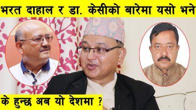 Photo of भरत दाहाल र डा. केसीको बारेमा यसो भने, के हुन्छ अब यो देशमा ? : Dr. Surendra Bhandari