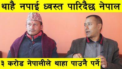 Photo of थाहै नपाई ध्वस्त पारिदैछ नेपाल, सेम्पो आयो कपाल छैन, टुथपेस्ट आयो दात छैन:Anil Yogi & Surajeet Dutta