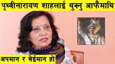 Photo of पृथ्वीनारायण शाहलाई थुक्नु आफैमाथि अपमान हो, को थिए पृथ्वीनारायण शाह ? : Prof./Dr. Sushma Acharya