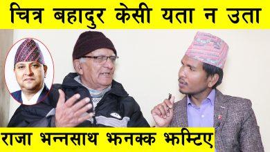 Photo of चित्र बहादुर केसी यता न उता, राजा भन्नसाथ झनक्क झम्टिए : Chitra Bahadur Kc