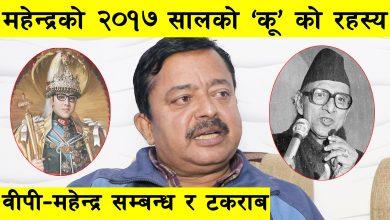 Photo of महेन्द्रको २०१७ सालको 'कू' को रहस्य, वीपी-महेन्द्र सम्बन्ध र टकराब : Bharat Dahal