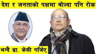 Photo of देश र जनताको पक्षमा बोल्दा पनि रोक भन्दै डा. केसी गर्जिए : Prof./Dr. Surendra Kc