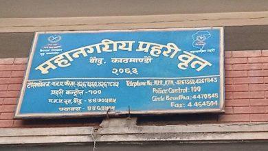 Photo of काठमाडौंमा केटीले काटिदिइन् केटाको लिंग, अनुसन्धान गर्दै प्रहरी
