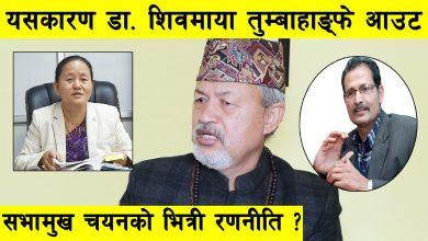 Photo of यसकारण डा. शिवमाया तुम्बाहाङ्फे आउट, सभामुख चयनको भित्री रणनीति ? : Tathagat Swami