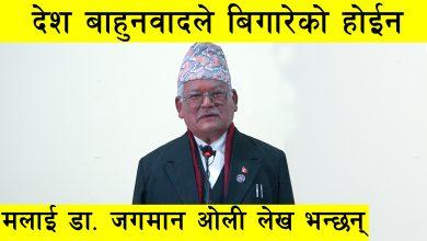 Photo of देश बाहुनवादले बिगारेको होईन, मलाई डा. जगमान ओली लेख भन्छन् : Dr. Jagman Gurung