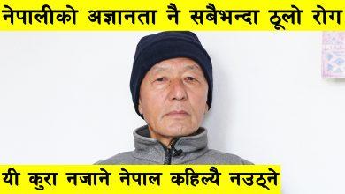 Photo of Madan Rai को आक्रोश नै आक्रोश, नेपालीको कुबुद्धि र मुर्खता नै बिकासको बाधक : Himal Online TV