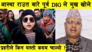 Photo of पूर्व DIG को यस्तो स्टेटमेन्ट : आस्था देखि लेनदेन सम्म : Bijaya Raj Bhatta