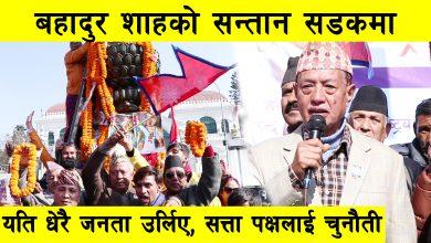 Photo of बहादुर शाहको सन्तान सडकमा, २९८ औ पृथ्वीजयन्ती दिवस- बाजागाजादेखि नाचगानसम्म : Himal Online TV