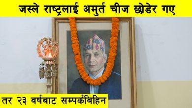 Photo of को हुन् डोर ब. बिस्ट ? किन भए सम्पर्कबिहिन ? : Dor Bahadur Bista