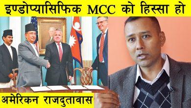 Photo of MCC मा U.S Army को संलग्नता छैन : U.S राजदूत, के हो सत्य ? Surajeet Dutta