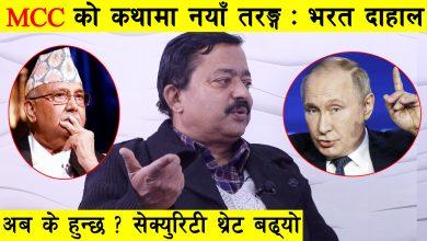 Photo of MCC को कथामा नयाँ तरङ्ग, भारतले किन उठाउदैछ यत्रो ठुलो जोखिम ? : Bharat Dahal
