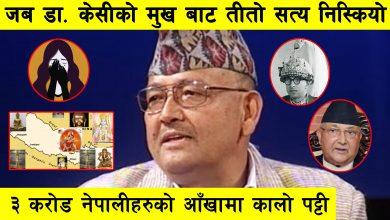 Photo of जब डा. केसीको मुख बाट तीतो सत्य निस्कियो, नेपालीहरुको ज्ञान, चरित्र, अनि भविष्य : Dr. Surendra Kc