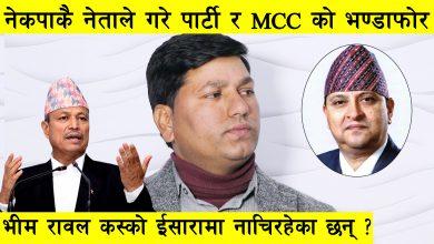 Photo of नेकपाकै नेताले गरे पार्टी र MCC को भण्डाफोर, भीम रावल कस्को ईसारामा नाचिरहेका छन् ? : Shankar Bhandari