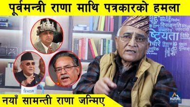 Photo of पूर्वमन्त्री राणाको आक्रोस : नयाँ राजाहरु जन्मिए, पूर्व राजाले कारण खोज्नुपर्छ : Shrish Shamsher