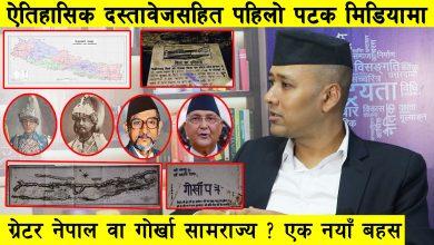 Photo of सुगौली सन्धि भित्रको भ्रम, ग्रेटर नेपाल र नयाँ नक्सा जारी, गोर्खा सामराज्यको नयाँ बहस Surajeet Dutta