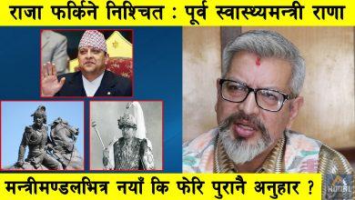 Photo of राजा फर्किने निश्चित, राणादेखि राजासम्मका कुरा, नेताहरु बलिको बोका मात्र Neekshya Shamser Rana