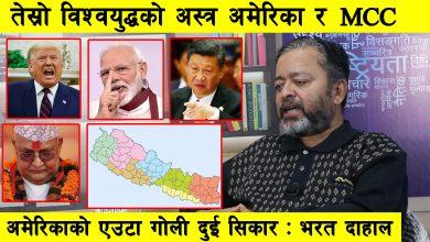 Photo of अमेरिकी पासामा भारत र नेपाल, नाटकीय ढङ्गमा नयाँ नक्सा, चीन तयारी अवस्थामा : Bharat Dahal