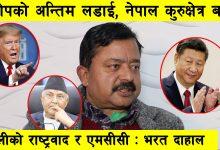 Photo of युरोपको अन्तिम ल*डाई, नेपाल कुरुक्षेत्र बन्दै, ओलीको राष्ट्रवाद र एमसीसी : Bharat Dahal
