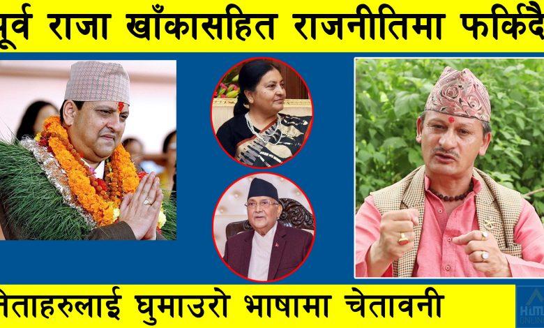 Photo of पूर्व राजा खाँकासहित राजनीतिमा फर्किदै, तर बढिमा ४ महिना मात्र बाँकी : Anil Yogi