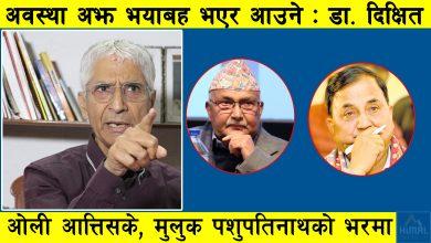 Photo of अबको स्थिति अझ भयाबह र अन्योल, ओलीले थेग्न नसक्ने, मुलुक पशुपतिनाथको भरमा : Dr. Sundarmani Dixit