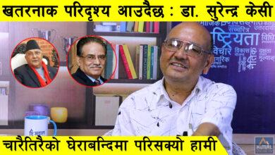 Photo of अबको परिस्थिति निकै भयावह, नेपालको राजनीति र भविष्य कुन ट्रयाकमा ? : Dr. Surendra Kc