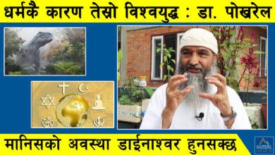 Photo of यसरी समाप्त हुदैछ मानिसको अस्तित्व, यसकारण आयो कोरोना : Dr. Hari Prasad Pokhrel
