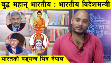 Photo of बुद्ध महान् भारतीय : विदेशमन्त्री एस, चितवनको माडीमा राम मन्दिर बनाउ ओलीको निर्देशन : Abhishek Joshi
