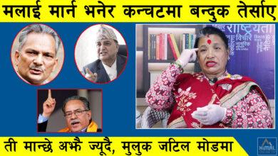 Photo of मलाई मार्न भनेर कन्चटमा बन्दुक तेर्साए, ती मान्छे अझै ज्यूदै : Uma Shrestha 'Hima'