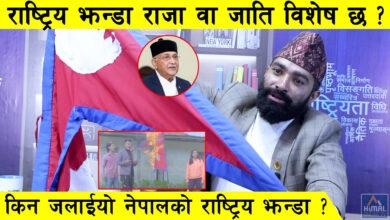 Photo of प्रधानमन्त्रीले प्रयोग गरेको झन्डा नै गलत, झन्डा र पोसाकको महत्व ?   : Rajanand Mandabya