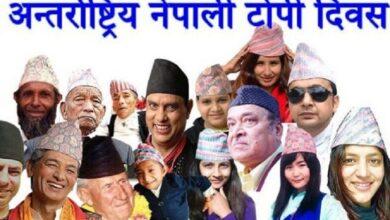 Photo of आठौँ अन्तर्राष्ट्रिय नेपाली टोपी दिवस मनाइने