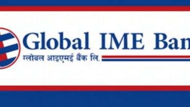 Photo of ग्लोबल आइएमई बैंक १४ वर्षमा प्रवेश