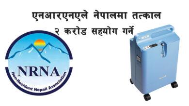 Photo of एनआरएनएले २ करोडको अक्सिजन कन्सनट्रेटर उपकरण  नेपाल पठाउने